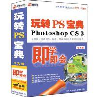 树人教育软件  玩转PS宝典 Photoshop CS3 中文版视频教程