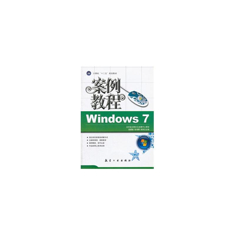 windows 7 案例教程 赵建敏,张海娜,郭燕 9787516500637