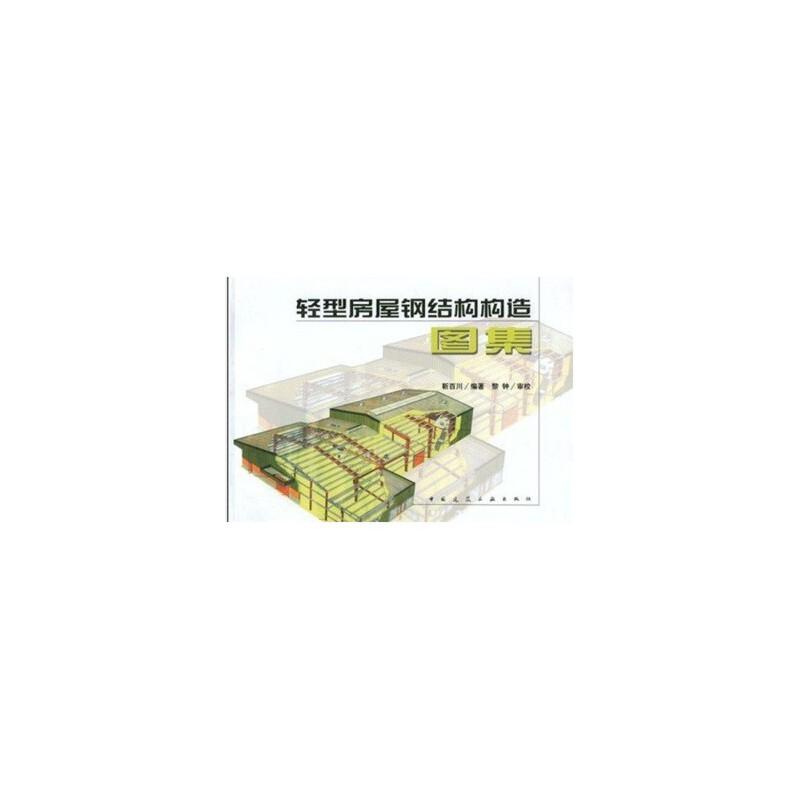 轻型房屋钢结构构造图集 9787112051731