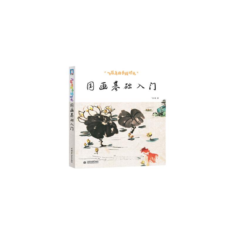 《飞乐鸟的手绘时光-国画基础入门》飞乐鸟