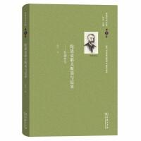 舍斯托夫文集(第3卷):陀思妥耶夫斯基与尼采
