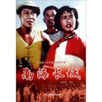 中国梦 红色经典电影阅读:南海长城 张照富 9787515806181