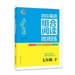 高分阅读//初中英语组合阅读周周练:七年级. 下