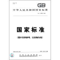 GB/T 19088-2008地理标志产品 金华火腿