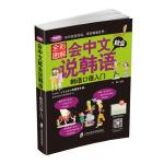 会中文就会说韩语――韩语口语入门(全彩图解版)