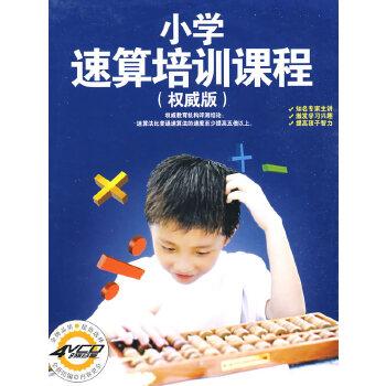 《小学权威培训课程(速算版)(4VCD)》(.)【小学简介华兴哈尔滨图片