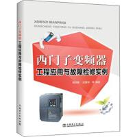 西门子变频器工程应用与故障检修实例