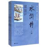 水浒传(全两册)--四大名著名家点评
