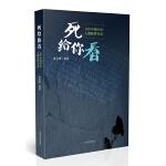 死给你看--100个中国历史人物临终实录