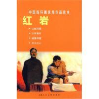 红岩-中国连环画优秀作品读本