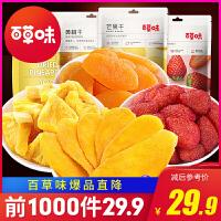 百草味  水果干组合350g  芒果干+榴莲干+红杏干+黄桃干