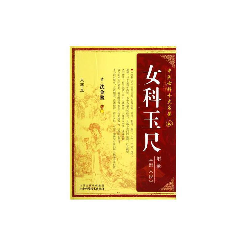女科玉尺大字本/中医女科十大名著 (清)沈金鳌 正版书籍 科技