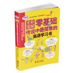 全彩形象图解——零基础传说中最简单的英语学习书(附光盘一张)