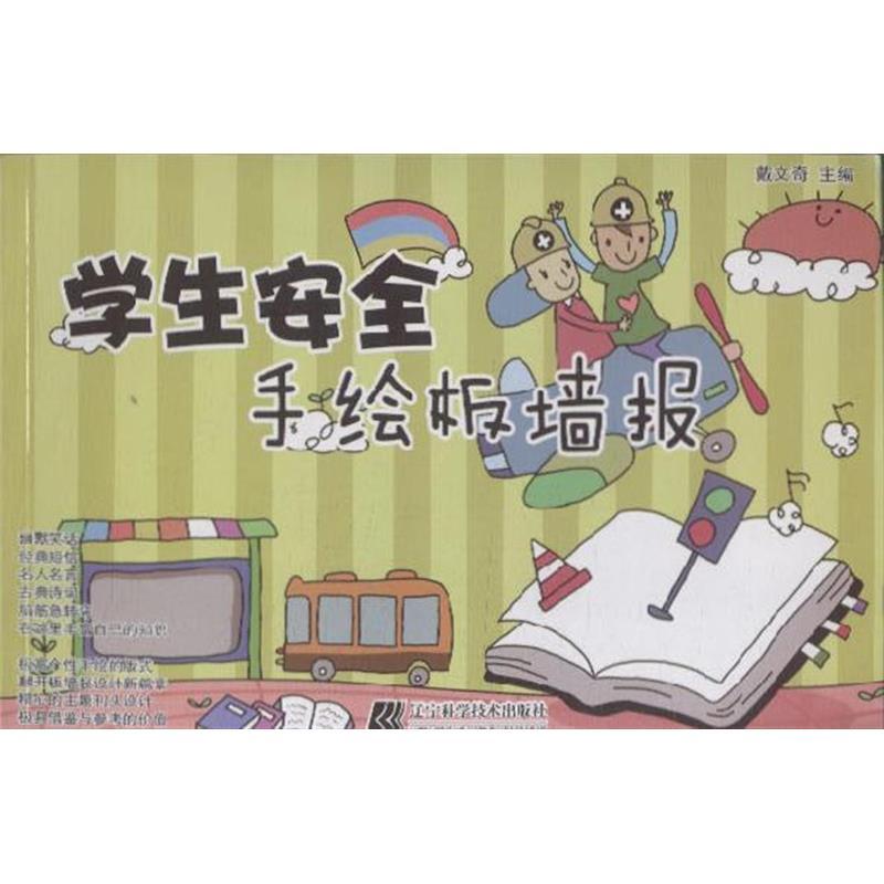 《学生安全手绘板墙报》 【简介_书评_在线阅读】