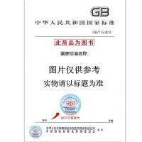GB 7260.4-2008不间断电源设备 第1-2部分:限制触及区使用的UPS的一般规定和安全要求