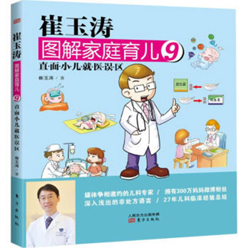 崔玉涛图解家庭育儿9:直面小儿就医误区