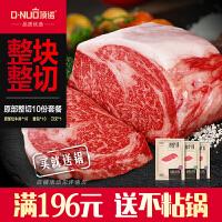 【送不粘锅+大鸡排】顶诺澳洲进口新鲜牛肉整切牛排套餐团购10份装
