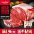 【新品直降 送不粘锅+鸡排】顶诺澳洲进口新鲜牛肉整切牛排套餐团购10份装