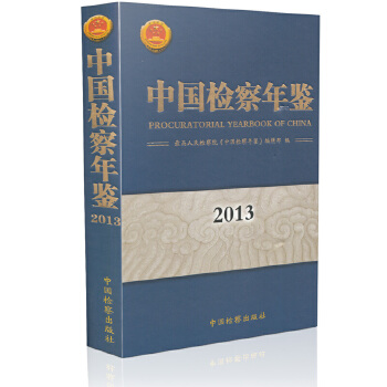 中国检察年鉴(2013)(精)