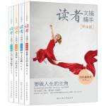 读者文摘精华・学生版(套装四本)