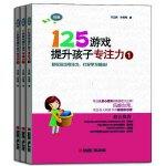 125游戏提升孩子专注力(全3册)