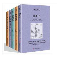 小王子/欧亨利短篇小说/格林童话/希腊神话/假如给我三天光明 英文原版 中文版 中英文双语对照世界名著套装图书