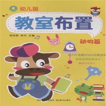 《动物篇-幼儿园教室布置》李洲君