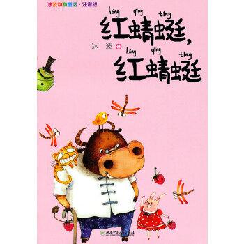 红蜻蜓红蜻蜓(注音版)/冰波动物童话