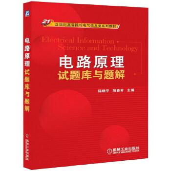 《电路原理试题库与题解(21世纪高等院校电气信息类)