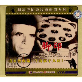 阿尔巴尼亚经典电影系列:脚印(VCD)价格_品牌