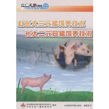 杜长大三元猪饲养技术 长大二元母猪饲养技术(DVD)