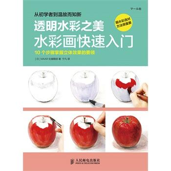 透明水彩之美:水彩画快速入门 日本MAAR社编辑部 9787115357809