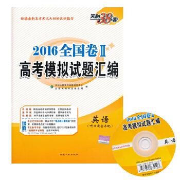 2016 天利38套 全国卷Ⅱ高考模拟试题汇编 英语 配光盘