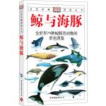 鲸与海豚:全世界79种鲸与海豚的彩色图鉴――自然珍藏图鉴丛书
