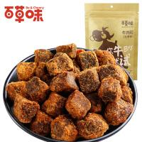 【百草味-牛肉粒100gx3袋】牛肉干休闲食品特产零食小吃