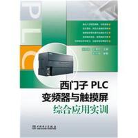 西门子PLC变频器与触摸屏综合应用实训