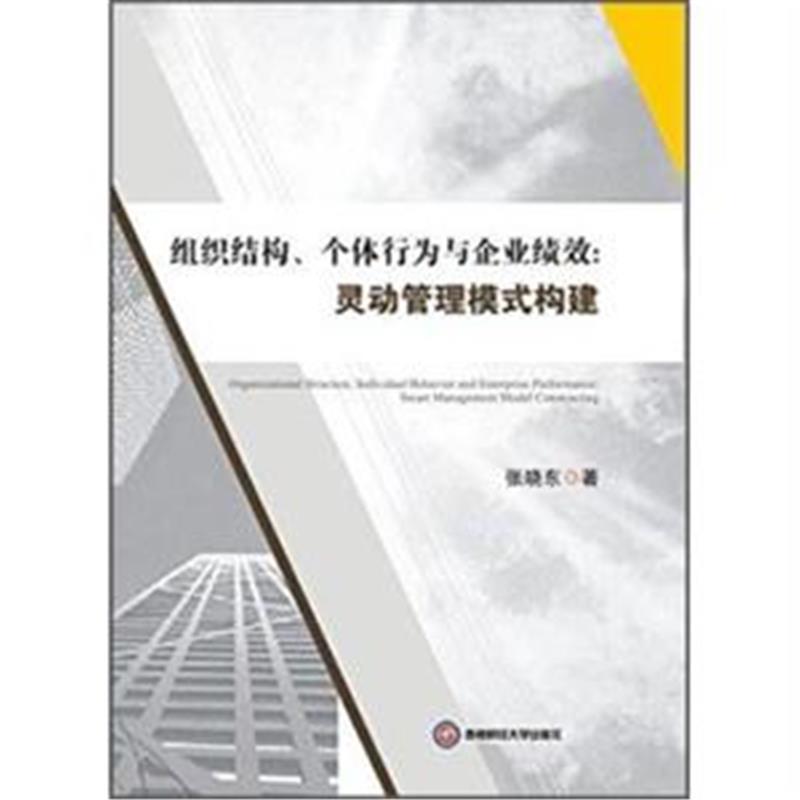 组织结构.个体行为与企业绩效:灵动管理模式构建