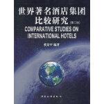 世界著名酒店集团比较研究(第二版)
