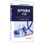 全国县级医院系列实用手册·妇产科医生手册
