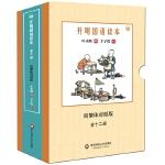开明国语读本(全十二册)