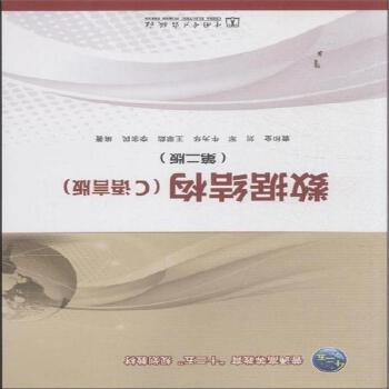 《数据结构-(第二版)-(c语言版)》袁和金