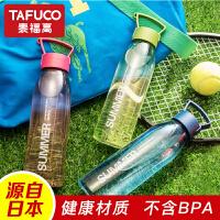 今日领券减30日本泰福高水杯 创意杯子塑料运动水壶随手杯便携杯户外茶杯杯子