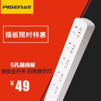 【包邮】品胜 5位插线板 智能排插 充电插座 多接口 支持小米插排插线板 拖线板 接线板 插座