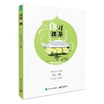 习茶18课