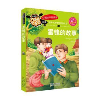 《故事的兴趣(雷锋爱好)全彩故事雷锋书籍日记拼音小学生写的注音怎么图片