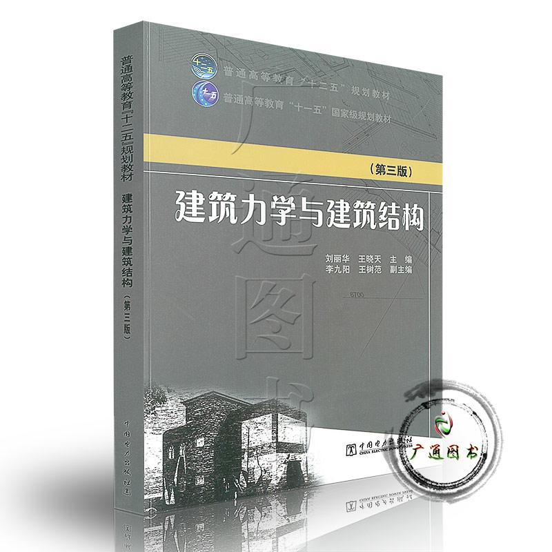 建筑力学与建筑结构(第三版)