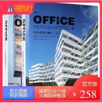 办公总部大楼III