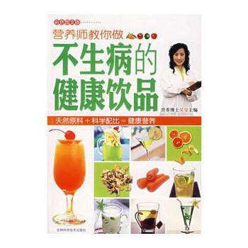 营养师教你做不生病的健康饮品健康养生食谱!特价!