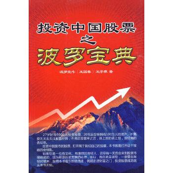 投资中国股票之波罗宝典