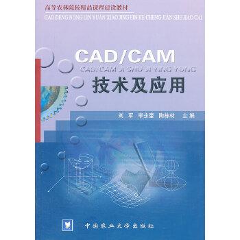 机械CAD/CAM技术及应用